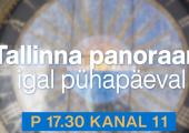VAATA Tallinna panoraami täna kell 17.30 Kanal 11