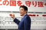 """Abe tõotas valimisvõidu järel """"kindlakäeliselt tegeleda"""" Põhja-Koreaga"""