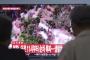 Põhja-Korea teatas tuumapolügooni täielikust lammutamisest
