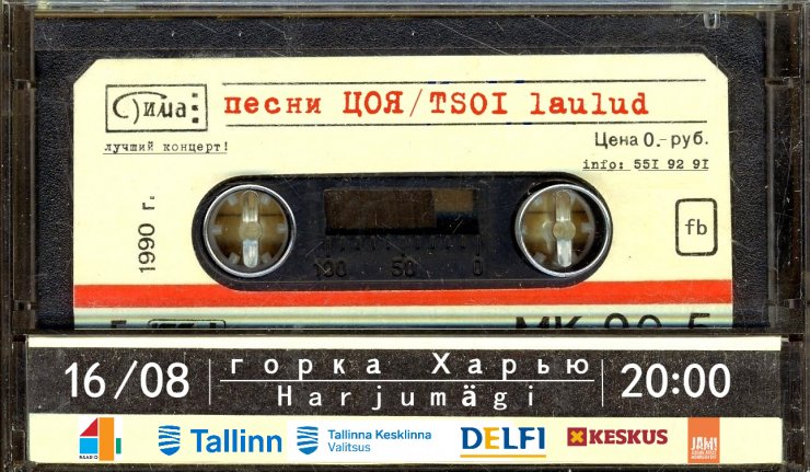 Harjumäel tuleb nostalgiakontsert TSOI laulud
